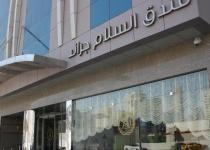 Фотография отеля Al Salam Grand Hotel