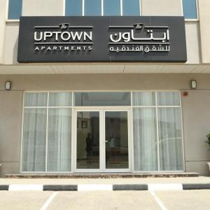 The Uptown Hotel Apartment (3*)