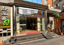 Фотография отеля Meiyuan Hotel