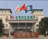 Beidaihe Friendship Hotel