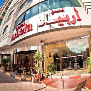 Arbella Boutique Hotel (3*)