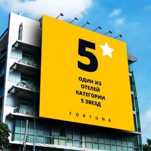 Fortuna Sharm El Sheikh 5* (5 *****)