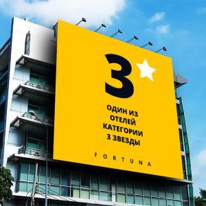 Fortuna Rhodes 3* (3 *)