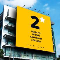 Fortuna Rhodes 2*