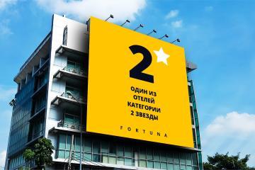 Отель Fortuna Rhodes 2* Греция, о. Родос