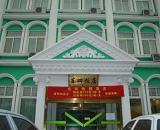 Dongsi Super 8 Hotel