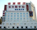 Beijing Dong Fang Gong Xiao Hotel