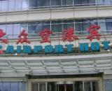 Airport Hotel Shanghai, Da Zhong