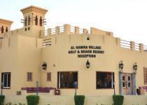 Фотография отеля Al Hamra Village Golf & Beach Resort